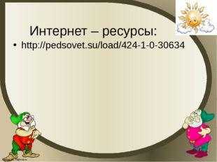 Интернет – ресурсы: http://pedsovet.su/load/424-1-0-30634 FokinaLida.75@mail.ru