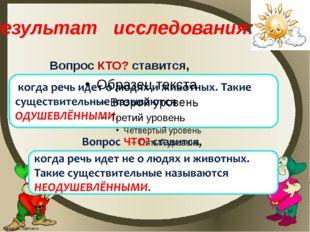 Результат исследования: Вопрос КТО? ставится, FokinaLida.75@mail.ru
