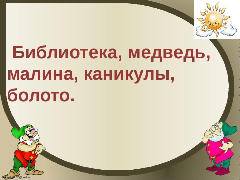 Библиотека, медведь, малина, каникулы, болото. FokinaLida.75@mail.ru