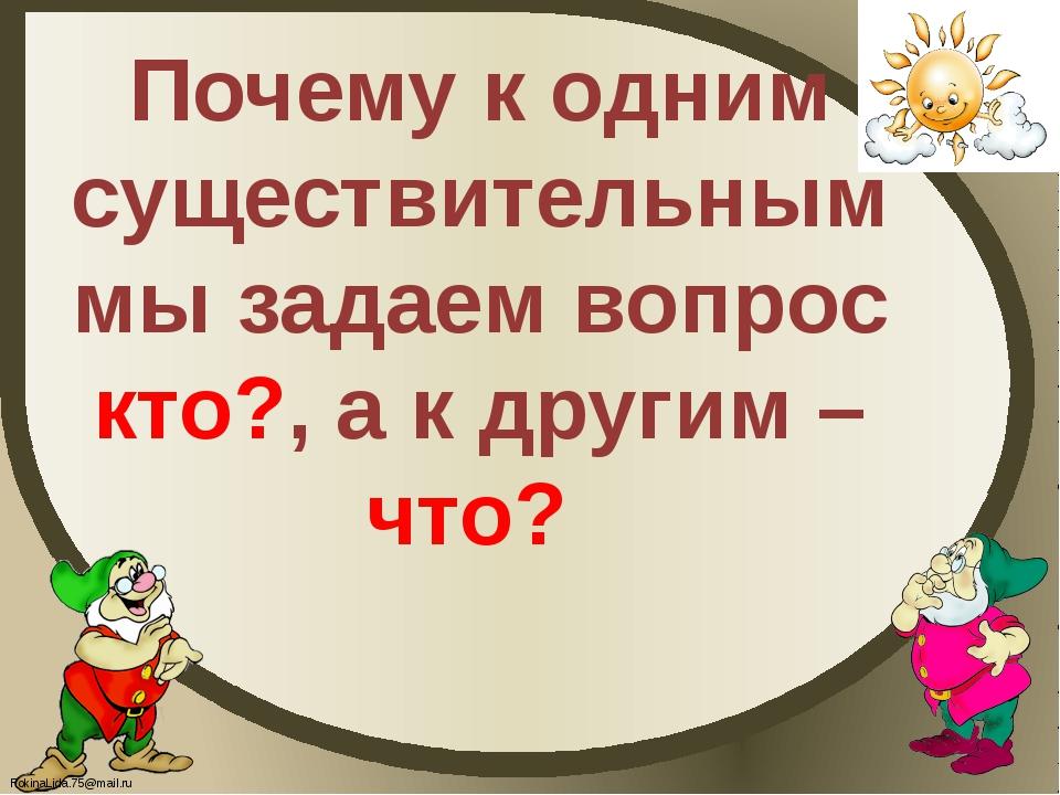 Почему к одним существительным мы задаем вопрос кто?, а к другим – что? Fokin...
