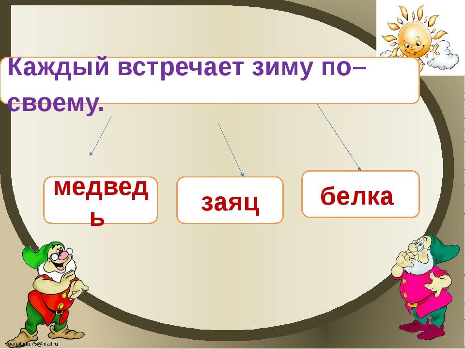 Каждый встречает зиму по–своему. заяц белка медведь FokinaLida.75@mail.ru