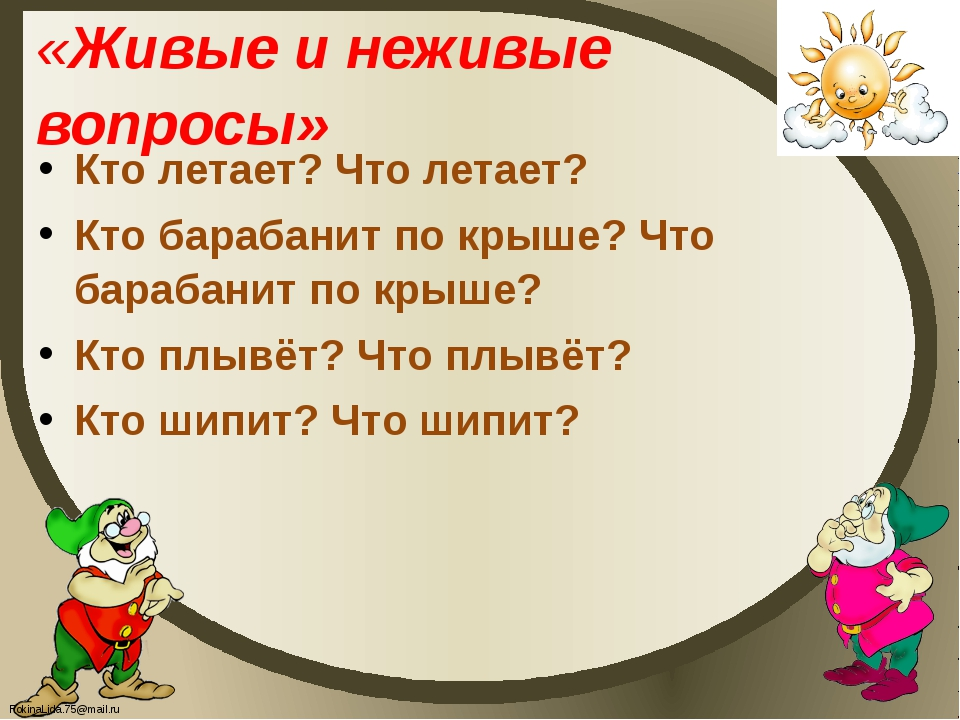 «Живые и неживые вопросы» Кто летает? Что летает? Кто барабанит по крыше? Что...