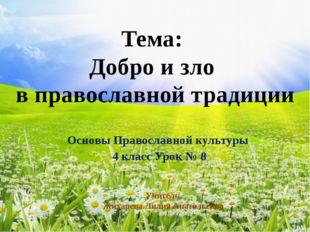 Тема: Добро и зло в православной традиции Основы Православной культуры 4 клас
