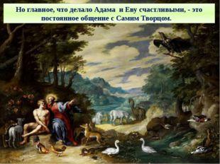 Но главное, что делало Адама и Еву счастливыми, - это постоянное общение с Са