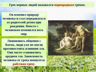 Грех первых людей назывался первородным грехом. Он изменил природу человека и