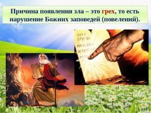 Причина появления зла – это грех, то есть нарушение Божиих заповедей (повелен