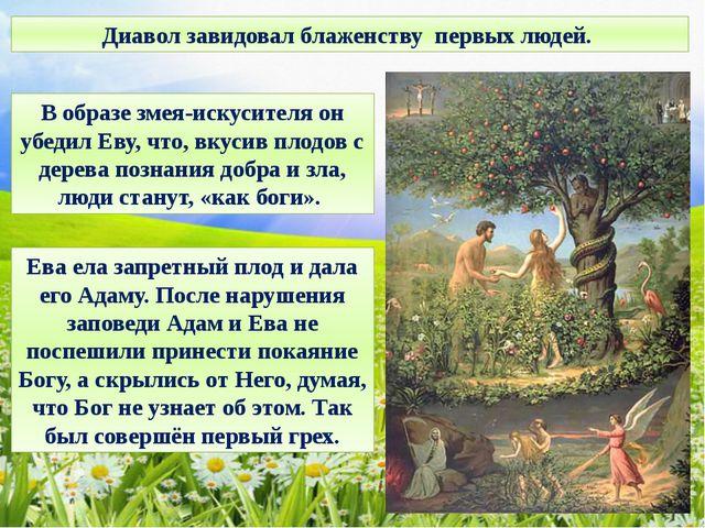 Диавол завидовал блаженству первых людей. В образе змея-искусителя он убедил...
