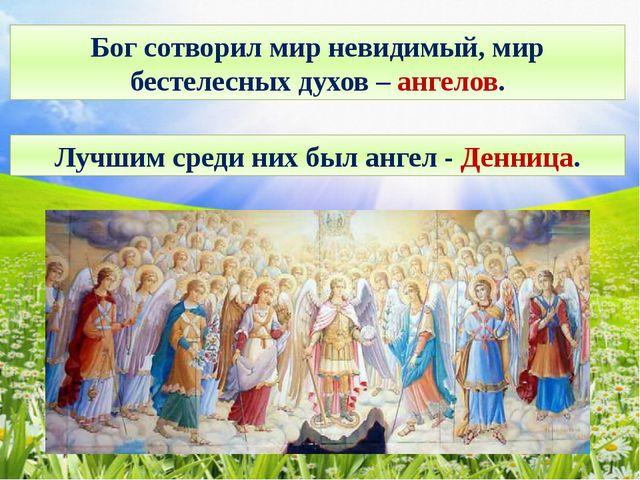 Бог сотворил мир невидимый, мир бестелесных духов – ангелов. Лучшим среди них...