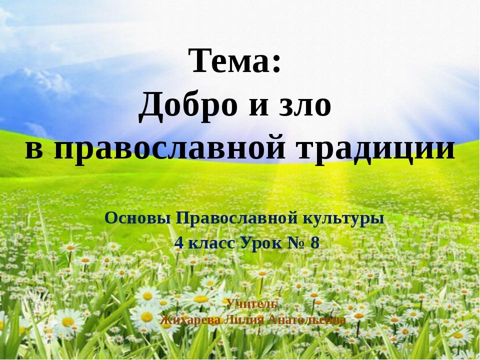 Тема: Добро и зло в православной традиции Основы Православной культуры 4 клас...