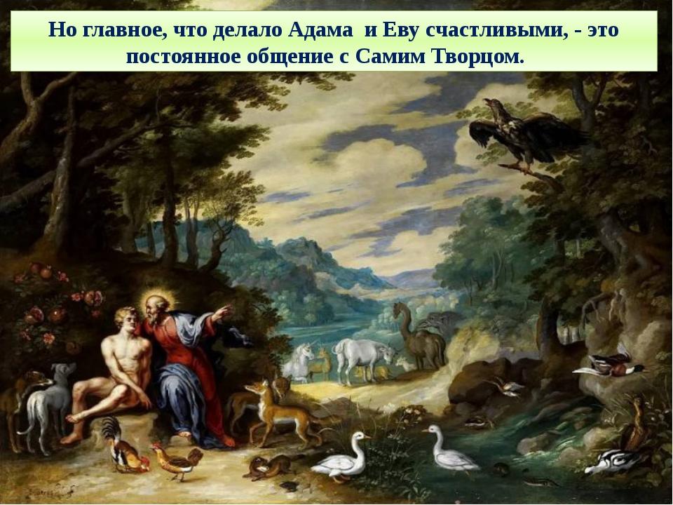 Но главное, что делало Адама и Еву счастливыми, - это постоянное общение с Са...