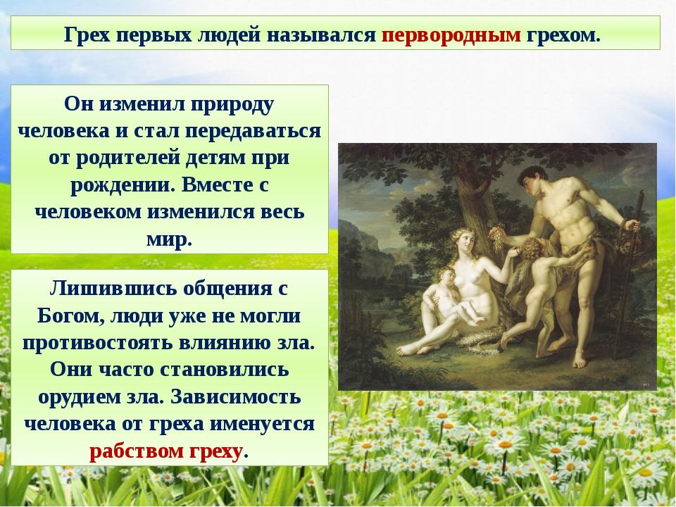 Грех первых людей назывался первородным грехом. Он изменил природу человека и...