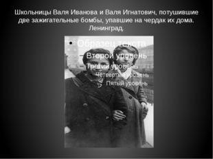 Школьницы Валя Иванова и Валя Игнатович, потушившие две зажигательные бомбы,