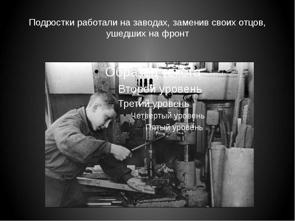 Подростки работали на заводах, заменив своих отцов, ушедших на фронт