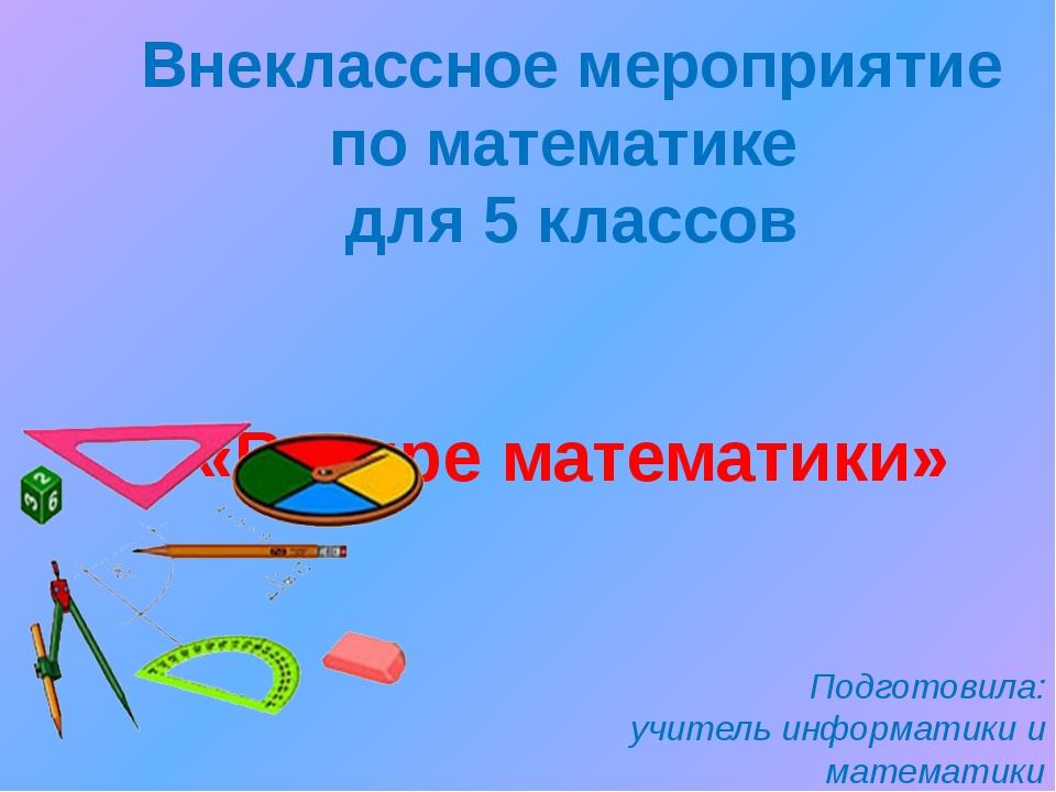Внеклассное мероприятие по математике для 5 классов «В мире математики» Подго...