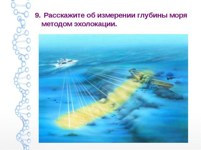 9. Расскажите об измерении глубины моря методом эхолокации.