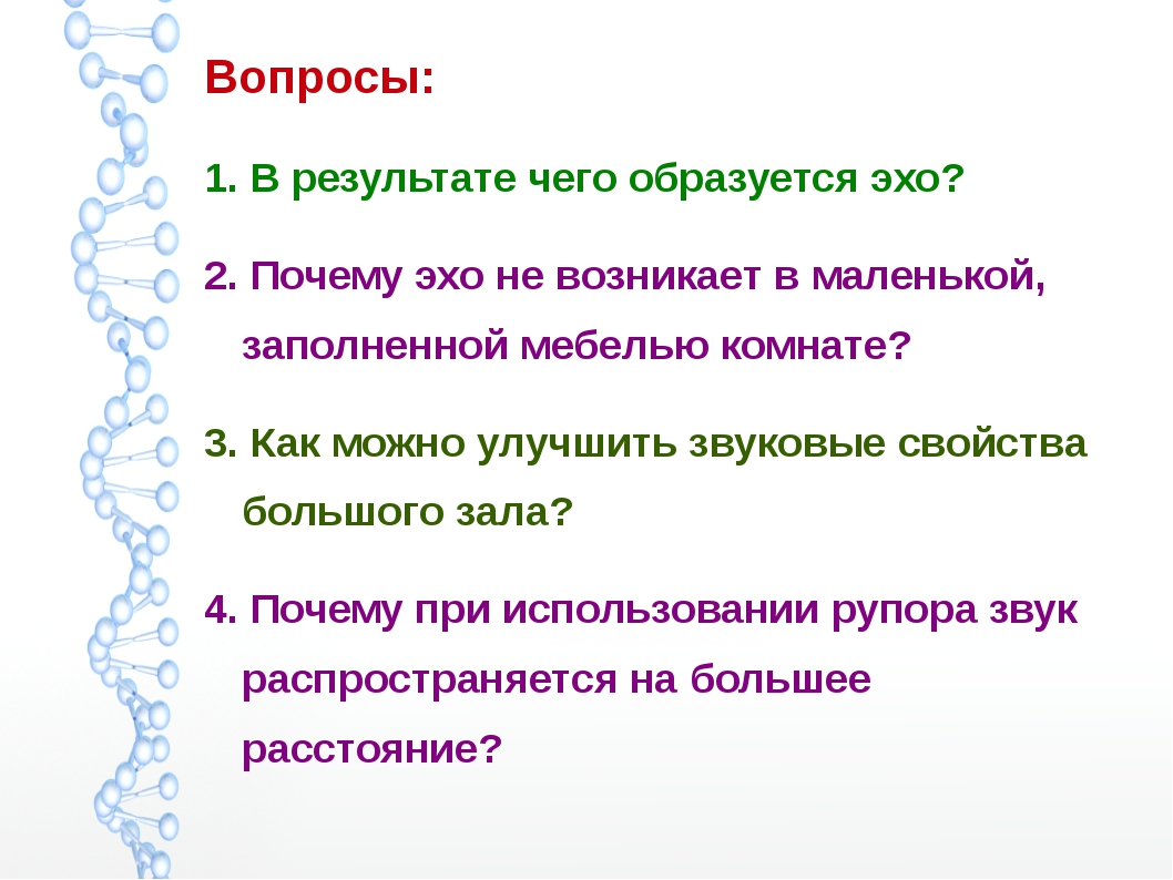 Вопросы: 1. В результате чего образуется эхо? 2. Почему эхо не возникает в ма...