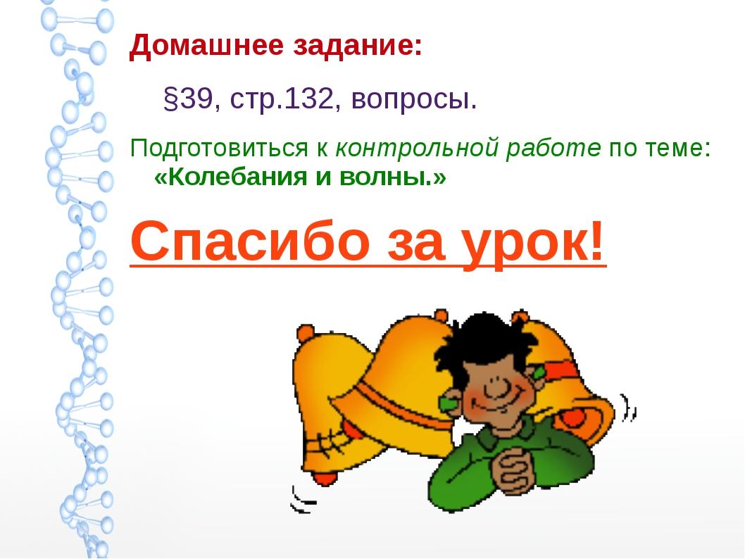 Домашнее задание: §39, стр.132, вопросы. Подготовиться к контрольной работе п...