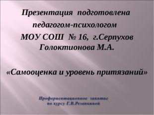 Презентация подготовлена педагогом-психологом МОУ СОШ № 16, г.Серпухов Голок