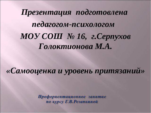 Презентация подготовлена педагогом-психологом МОУ СОШ № 16, г.Серпухов Голок...