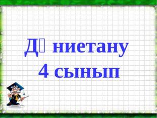 Дүниетану 4 сынып