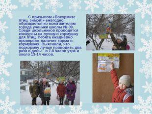 С призывом «Покормите птиц зимой!» ежегодно обращаются ко всем жителям го