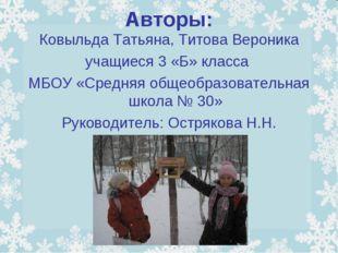 Авторы: Ковыльда Татьяна, Титова Вероника учащиеся 3 «Б» класса МБОУ «Средняя