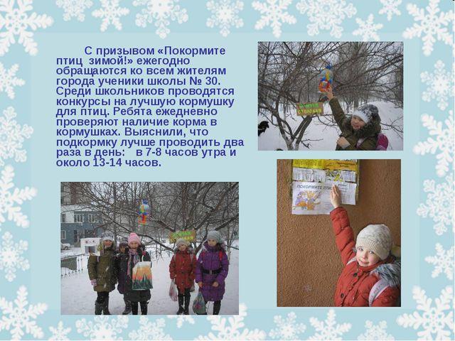 С призывом «Покормите птиц зимой!» ежегодно обращаются ко всем жителям го...