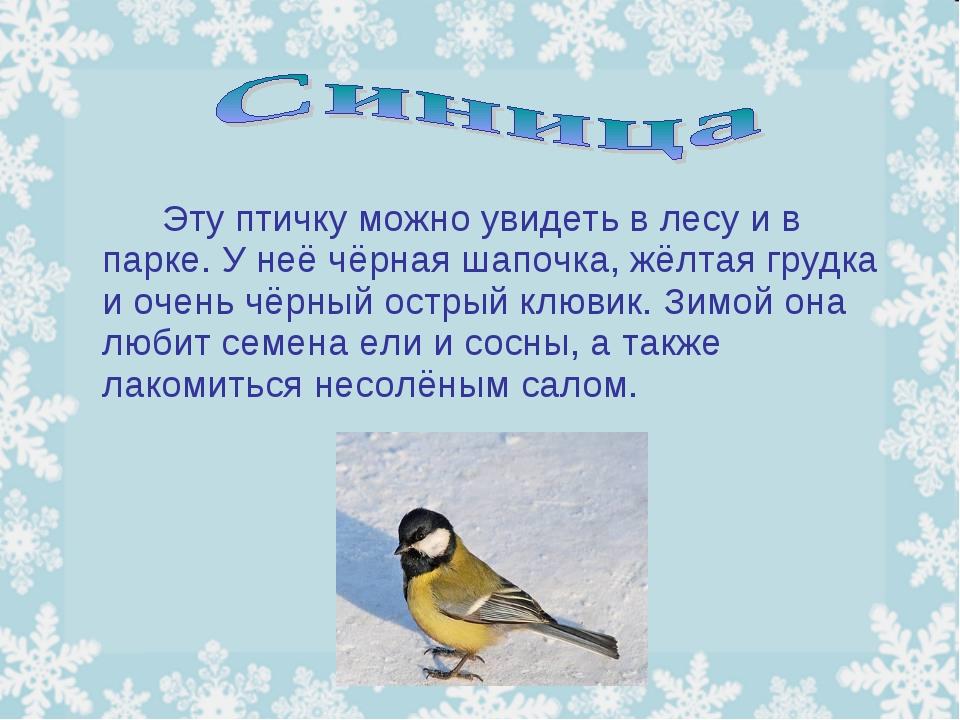 Эту птичку можно увидеть в лесу и в парке. У неё чёрная шапочка, жёлтая гру...