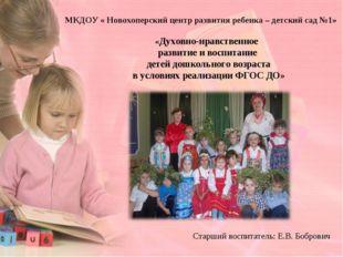 МКДОУ « Новохоперский центр развития ребенка – детский сад №1» «Духовно-нрав