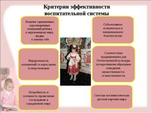Критерии эффективности воспитательной системы Наличие гармоничных одухотворен