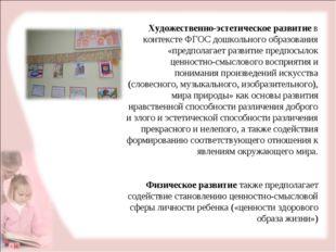Художественно-эстетическое развитие в контексте ФГОС дошкольного образования