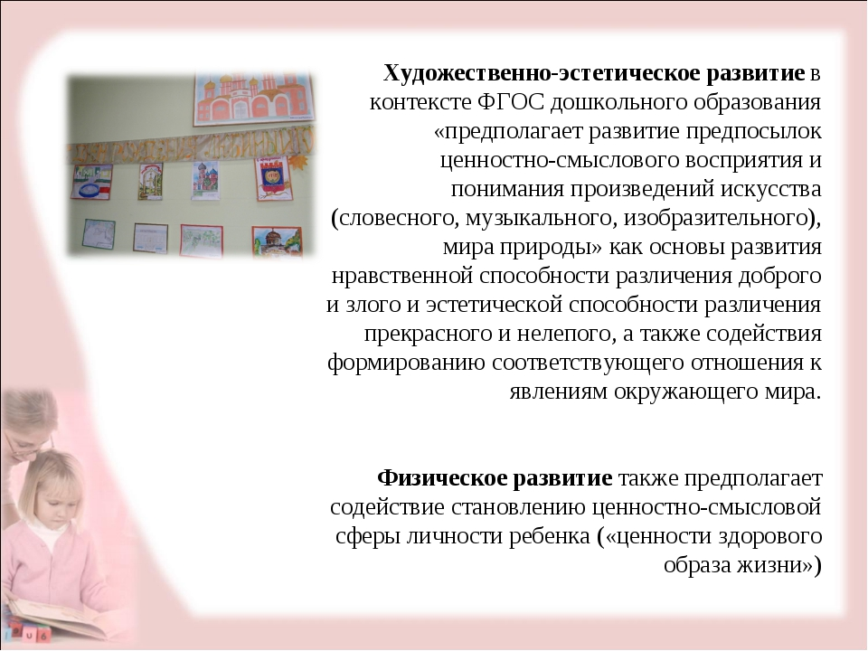 Художественно-эстетическое развитие в контексте ФГОС дошкольного образования...