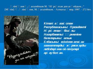 """Әлімқұлов Қ., Қасымбеков М. """"Нұрсұлтан деп ат қойдым..."""" [Мәтін] / Қ. Әлімқұ"""