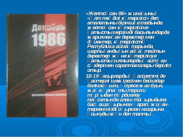 «Желтоқсан 86» жинағының «Ұлт теңдігі көтерілісі» деп аталатыны бірінші кіта...