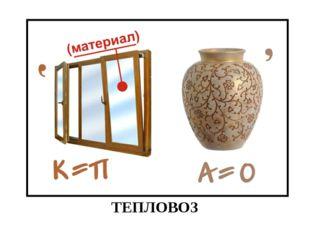 ТЕПЛОВОЗ