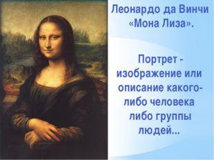 Леонардо да Винчи «Мона Лиза». Портрет - изображение или описание какого-либо