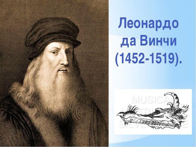 Леонардо да Винчи (1452-1519).