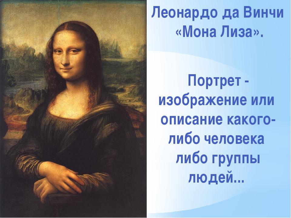 Леонардо да Винчи «Мона Лиза». Портрет - изображение или описание какого-либо...