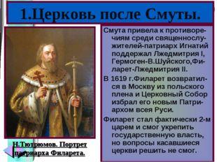 Смута привела к противоре-чиям среди священнослу-жителей-патриарх Игнатий под