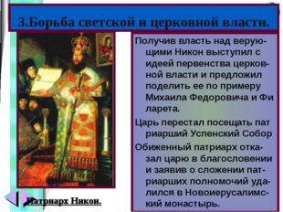Получив власть над верую-щими Никон выступил с идеей первенства церков-ной вл