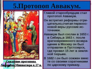 Главой старообрядцев стал протопоп Аввакум. Он встретил реформы отри-цательно