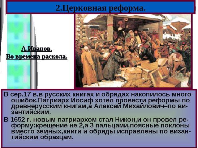 В сер.17 в.в русских книгах и обрядах накопилось много ошибок.Патриарх Иосиф...