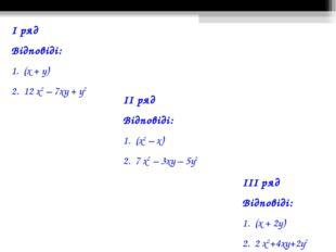 І ряд Відповіді: 1. (х + у) 2. 12 х2 – 7ху + у2 ІІ ряд Відповіді: 1. (х2 – х)