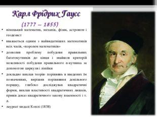 німецький математик, механік, фізик, астроном і геодезист вважається одним з