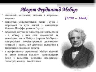 Август Фердинанд Мебіус (1790 – 1868) німецький математик, механік і астроном