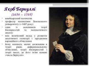 Якоб Бернуллі швейцарський математик професор математики Базельського універс