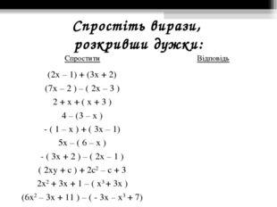 Спростіть вирази, розкривши дужки: СпроститиВідповідь (2х – 1) + (3х + 2) (