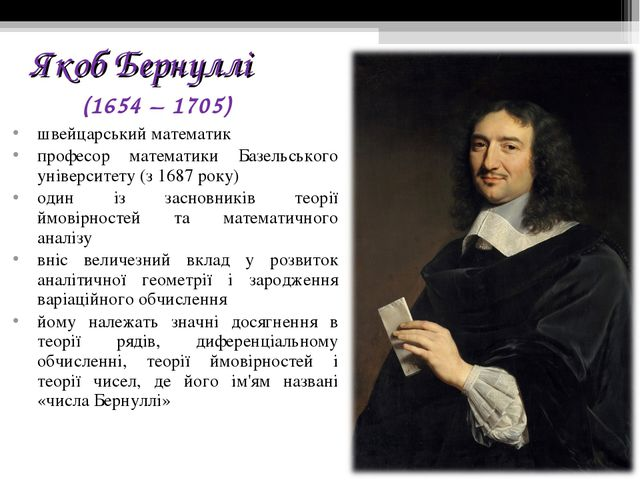 Якоб Бернуллі швейцарський математик професор математики Базельського універс...