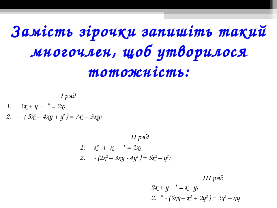 Замість зірочки запишіть такий многочлен, щоб утворилося тотожність: І ряд 3х...