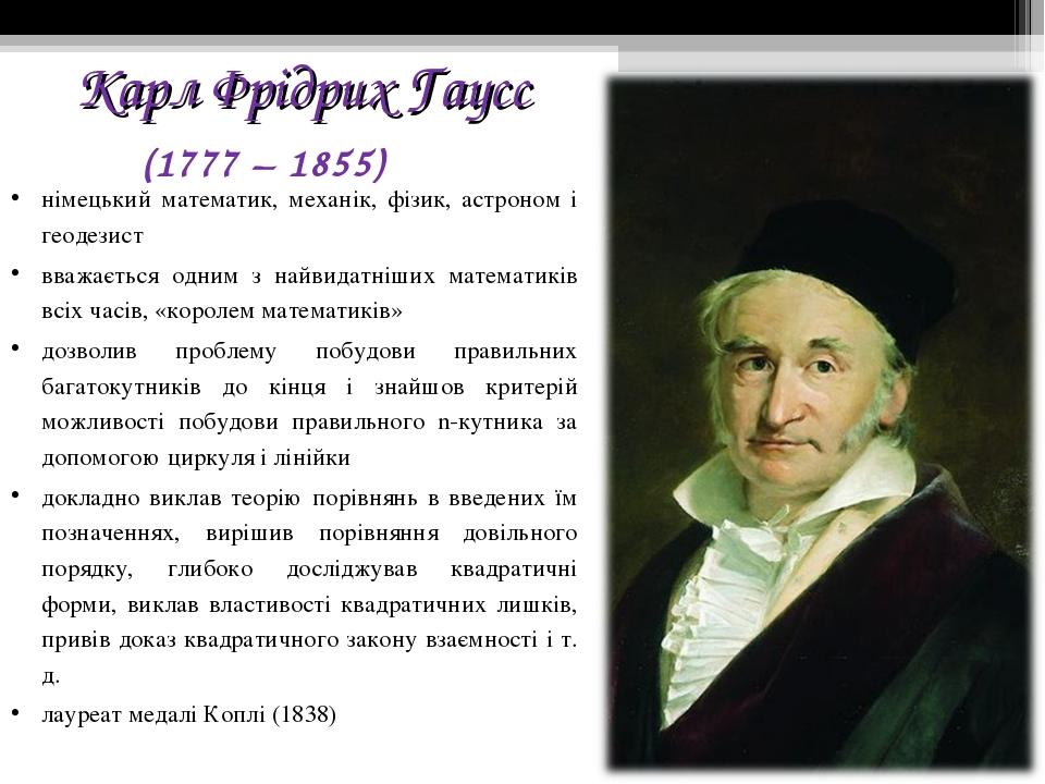 німецький математик, механік, фізик, астроном і геодезист вважається одним з...
